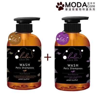 摩達客 LULU SPA寵物洗毛精-深色犬用閃耀浴露 + 豐盈養護雙效 兩瓶組