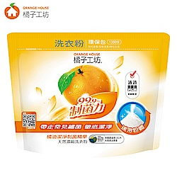 橘子工坊 天然濃縮洗衣粉環保包1350g