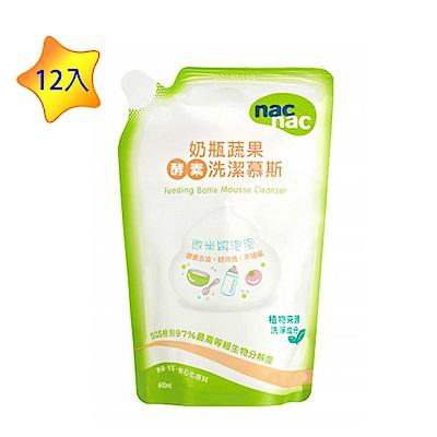 【箱購】nac nac 奶瓶蔬果酵素洗潔慕斯補充包 600mlx12包