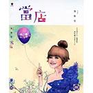 詹雅雯 / 當店 DVD