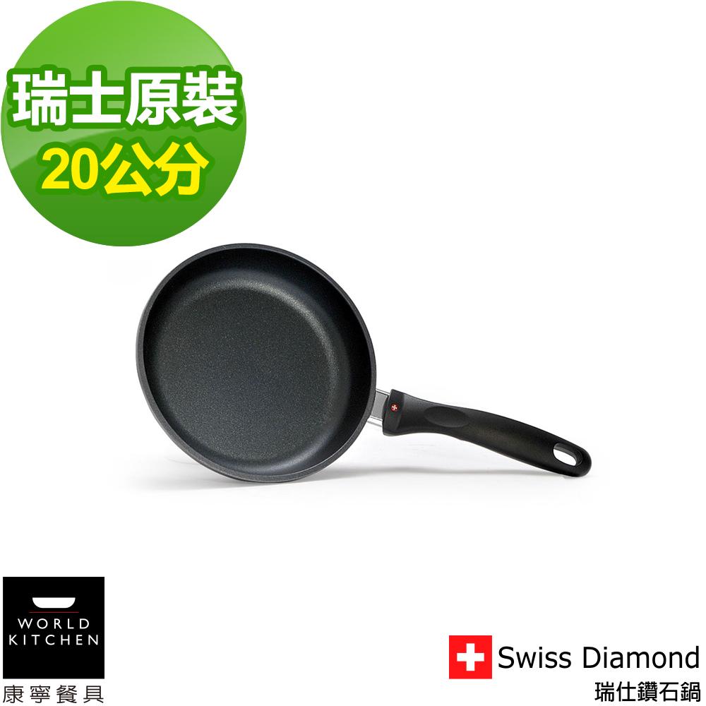 Swiss Diamond 瑞仕鑽石鍋 20cm平煎鍋