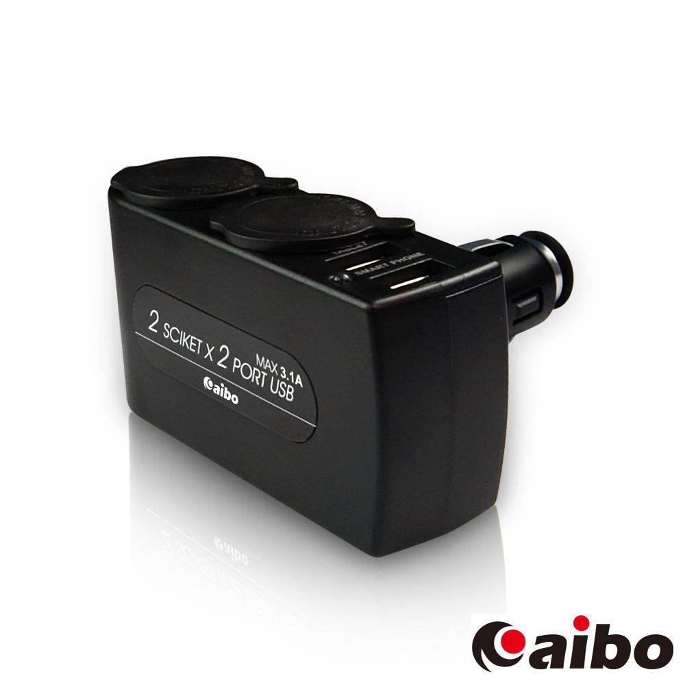 aibo AB431 車用USB點煙器擴充座(雙USB埠+雙點煙器)-3100mA