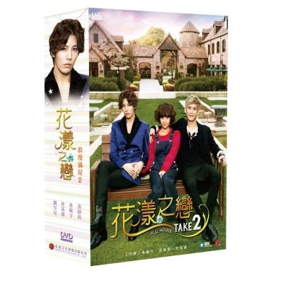 花漾之戀~浪漫滿屋2 DVD
