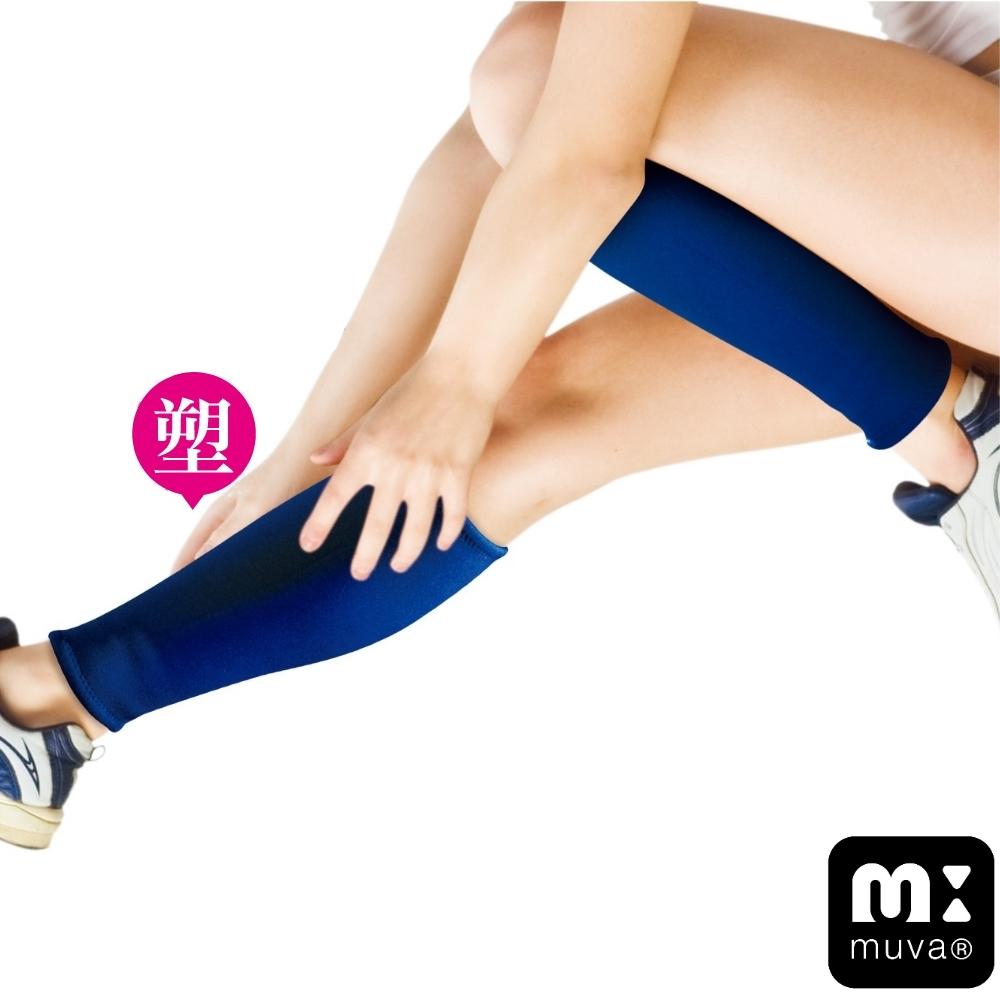 【muva】調整型塑小腿繃套