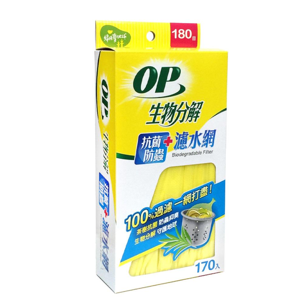 OP 生物分解抗菌防蟲濾水網(170入/盒)