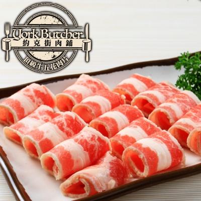 約克街肉鋪 澳洲穀飼牛五花肉片4包(250G/包+-10%)