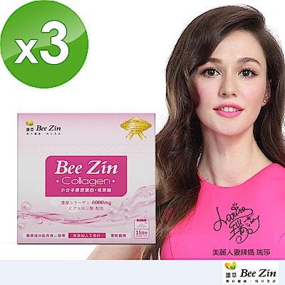 BeeZin康萃 瑞莎代言 美活玻尿酸小分子膠原蛋白粉x3盒 (15包/盒)