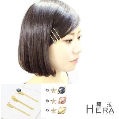 Hera 赫拉 星球星星水鑽髮夾/邊夾/瀏海夾/一字夾-三入組