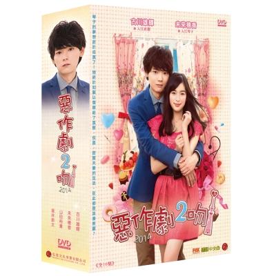 惡作劇2吻2014 DVD