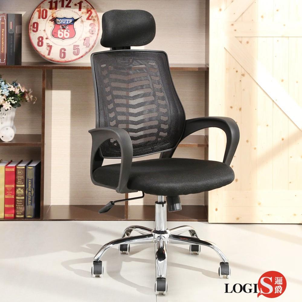 LOGIS- 倍力GX半網事務椅 辦公椅 電腦椅 書桌椅