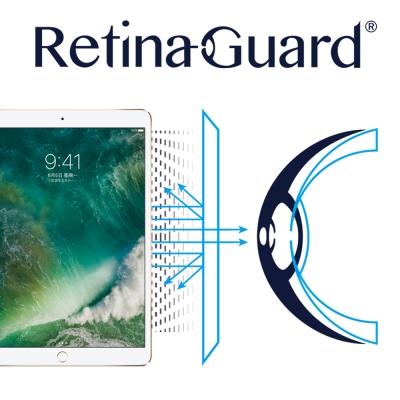 RetinaGuard 視網盾 iPad Pro 10.5吋 眼睛防護 防藍光保護膜