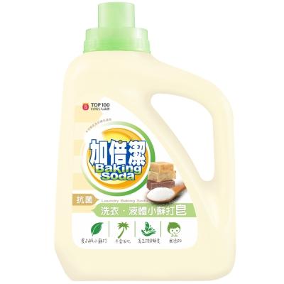 加倍潔 洗衣液體小蘇打皂(抗菌配方) 3000gm