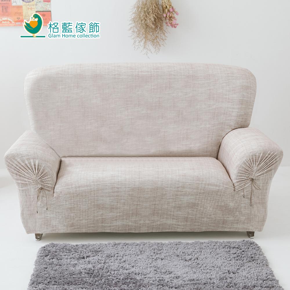 格藍傢飾 禪思彈性沙發套2人座-卡其