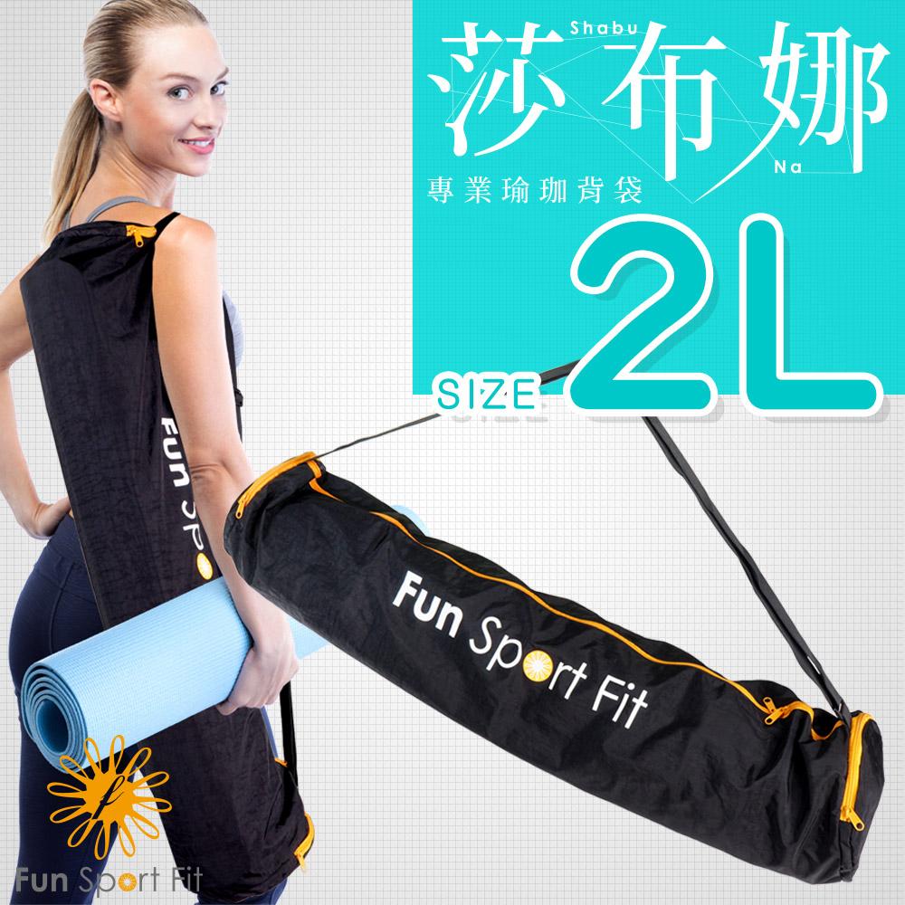 Fun Sport fit 莎布娜 專業瑜珈背袋-2L加大款-黑色