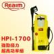 萊姆高壓清洗機-HPI-1700 product thumbnail 1