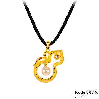J'code真愛密碼 珍情福祿黃金/珍珠墜子 送項鍊