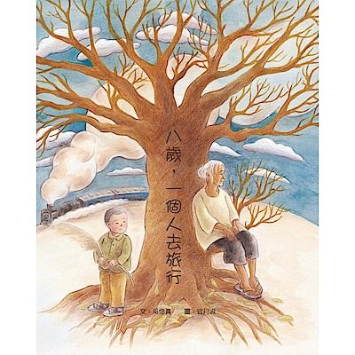 八歲,一個人去旅行─台灣真少年