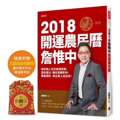 詹惟中2018開運農民曆