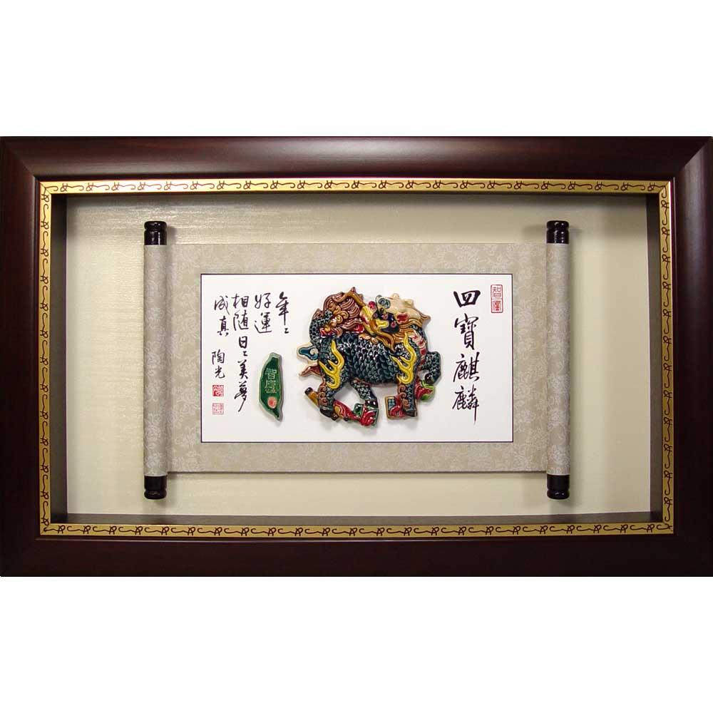 鹿港窯-交趾陶裝飾壁畫-四寶麒麟(S)