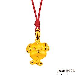 J code真愛密碼金飾 可愛旺旺黃金墜子-立體硬金款 送項鍊