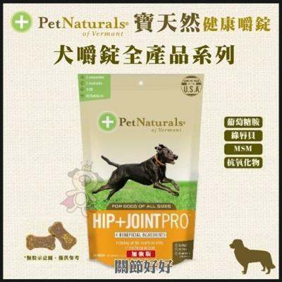 寶天然健康犬嚼錠《Hip&Joint Pro關節好好(加強版)》60粒/包 兩包組