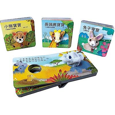 【麗嬰房】可愛動物指偶書 (一套四冊-大象/小熊/兔子/長頸鹿)