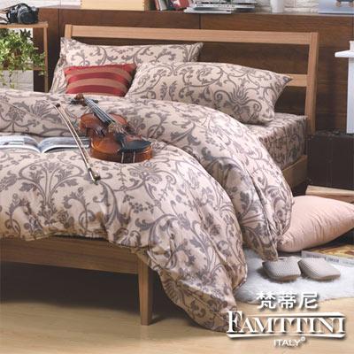 梵蒂尼Famttini-古典主義 加大頂級純正天絲萊賽爾兩用被床包組