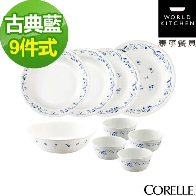CORELLE康寧 古典藍9件式餐盤組 (907)