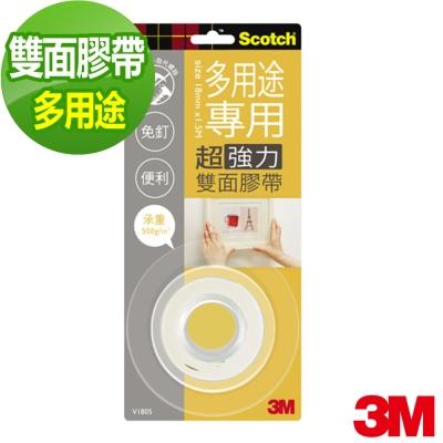 3M VHB超強力雙面膠帶多用途專用18mm