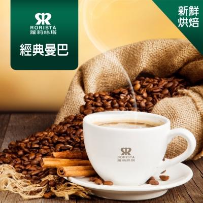 任選RORISTA經典曼巴_嚴選咖啡豆(450g)