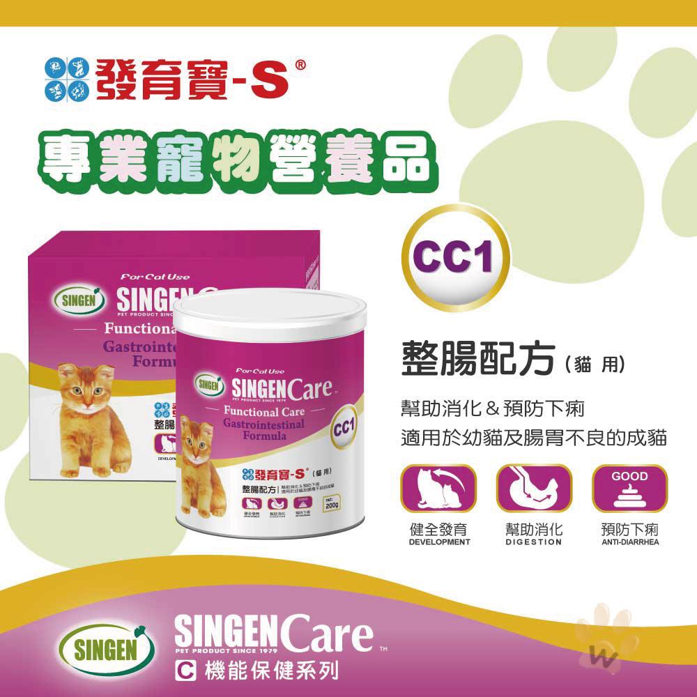 發育寶 Care系列-整腸配方CC1(貓用)200g 1入