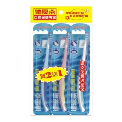德恩奈 前觸動感牙刷-成人用(買二送一)