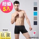 男內褲 抗菌防臭四角褲 平口褲 (超值5件組) MORINO摩力諾