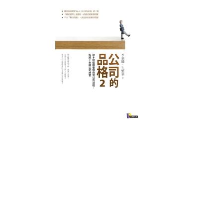 公司的品格( 2 ):從本地個案看懂台灣公司治理,拆解上市櫃公司地雷