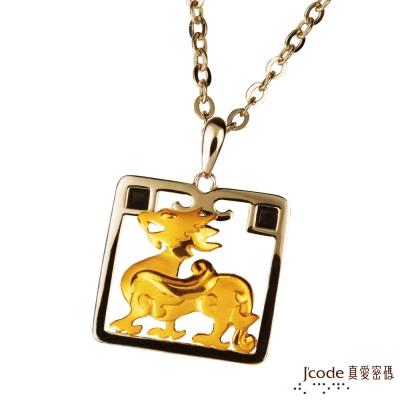 J'code真愛密碼 好運貔貅黃金/純銀墜子 送項鍊