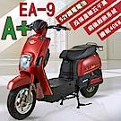 【e路通】EA-9 A+ 小金剛 52V鋰電 鼓煞剎車 直筒液壓前後避震 電動車