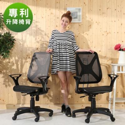BuyJM凱德全網專利升降椅背辦公椅/電腦椅-免組裝