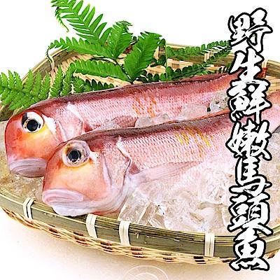 【海鮮王】野生鮮嫩馬頭魚 *5包組(400g±10%/2尾裝/包)