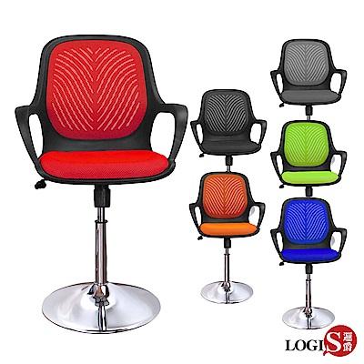 率性黑框涼背吧檯椅/美髮椅/旋轉椅/工作椅 6色