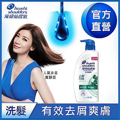 海倫仙度絲 去屑洗髮乳-止癢呵護型750ml/瓶