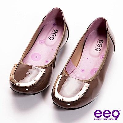 ee9 魅力女爵-金屬壓邊盾牌牛漆皮超柔軟樂福鞋-亮麗卡其
