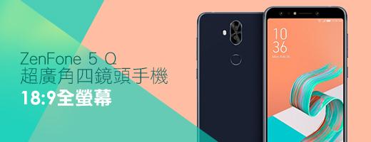 ZenFone 5Q 超廣角四鏡頭手機