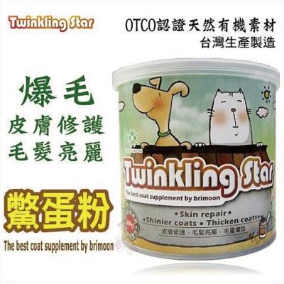 Twinkling Star 鱉蛋爆毛粉100g
