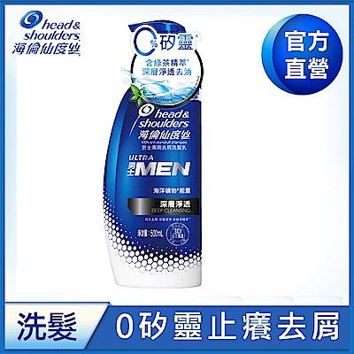 海倫仙度絲 男士深層淨透0%矽靈洗髮乳500ml