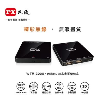 PX大通WTR-3000HDMI高畫質傳輸盒(發射+接收)