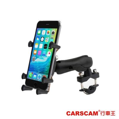 CARSCAM行車王 機車用X夾手機支架(橫桿款)