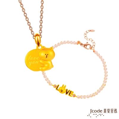J'code真愛密碼 LINE我愛兔兔黃金/珍珠手鍊+熊大說愛你黃金墜子送項鍊