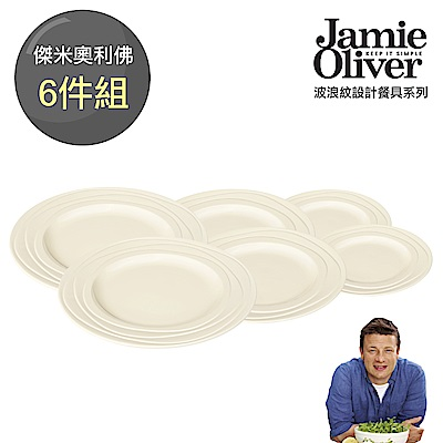 英國Jamie Oliver波浪紋設計餐具(6件組)