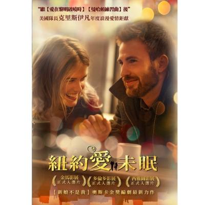紐約愛未眠 DVD