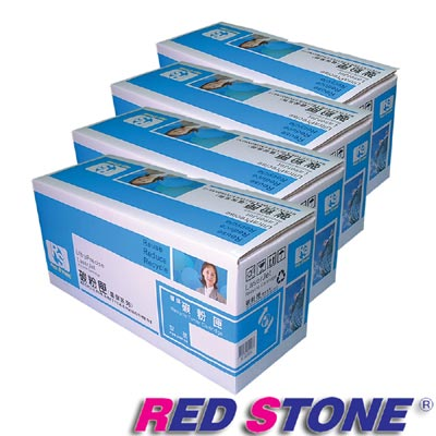 RED STONE for HP Q2670A.Q2681A~Q2683A環保碳粉匣(黑藍黃紅)